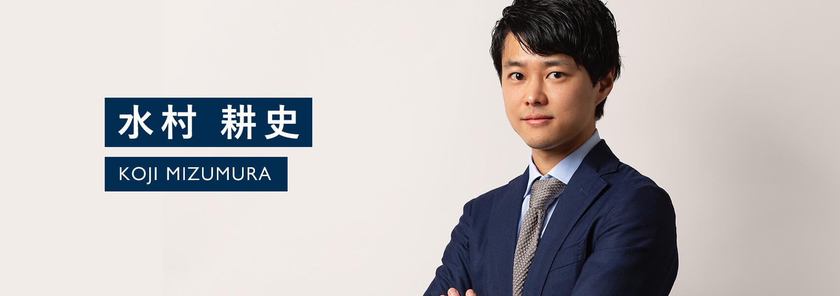 水村耕史へのインタビュー