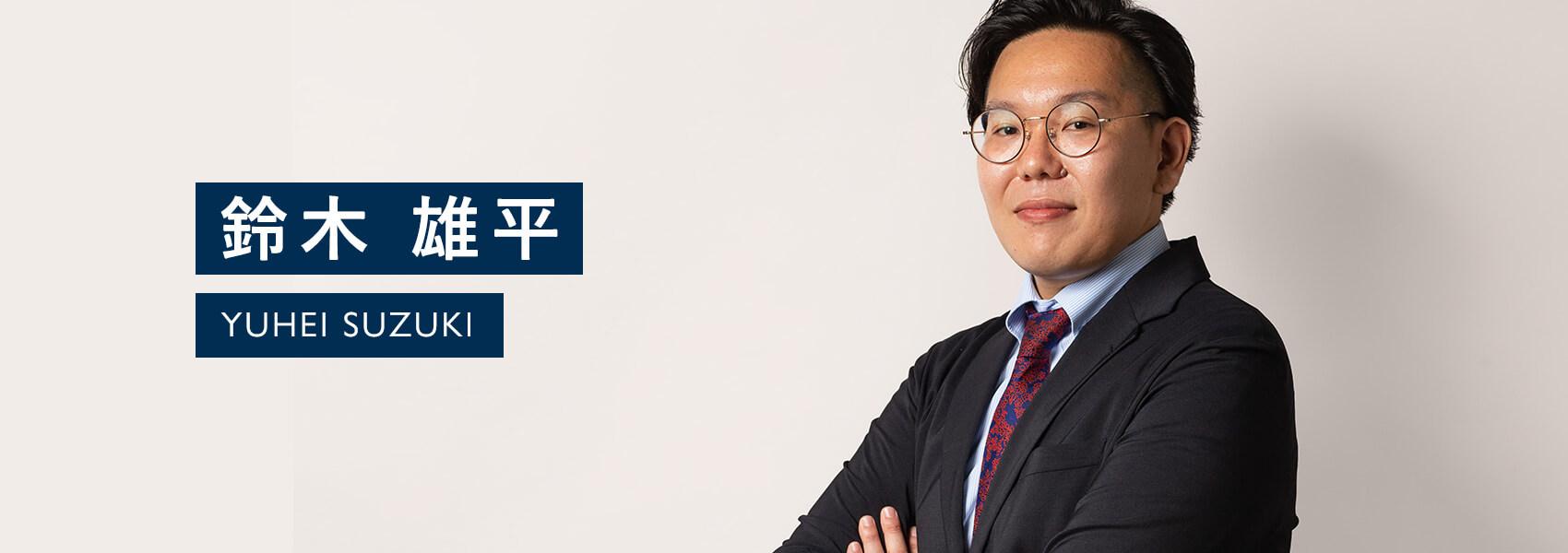 鈴木雄平へのインタビュー